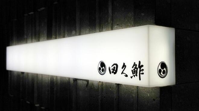 田久鮓 - メイン写真: