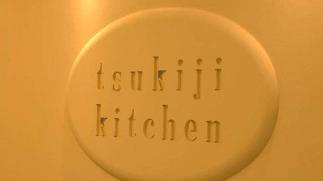 ツキジキッチン - メイン写真: