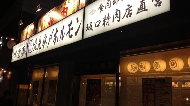 味覚園 - 外観写真: