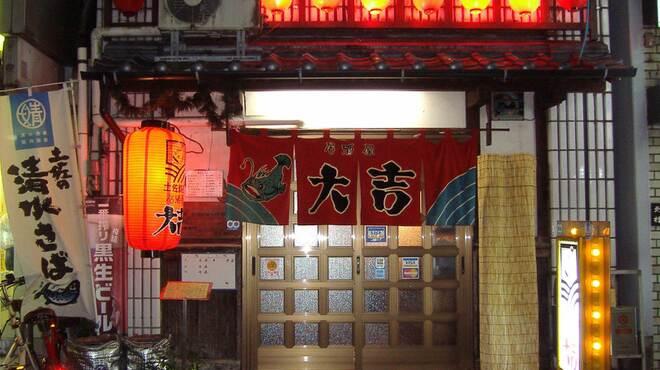 居酒屋大吉 - メイン写真: