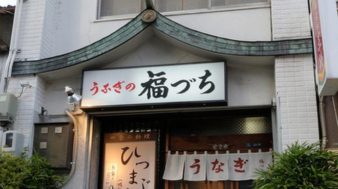 福づち - メイン写真:
