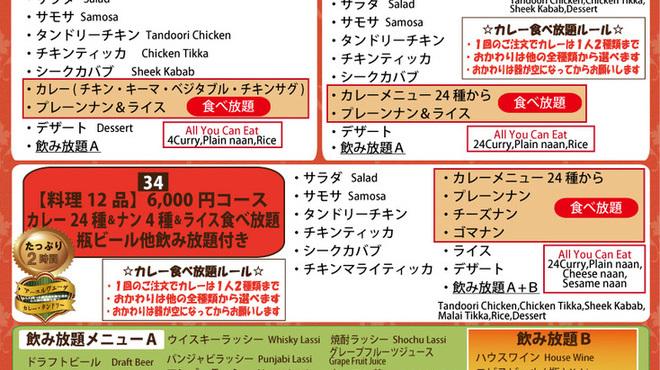 居酒屋インド料理店チャンドラマ - 料理写真:食べ放題メニュー