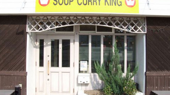 SOUP CURRY KING - メイン写真: