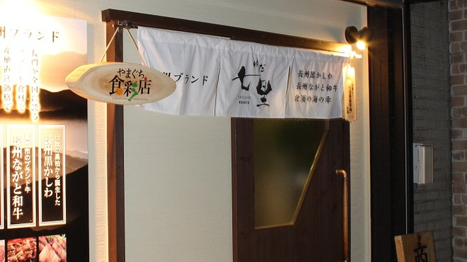 ゆだ七里 - 外観写真: