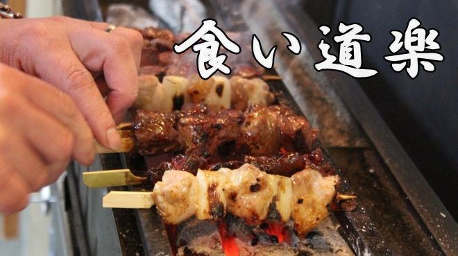 食い道楽 - メイン写真: