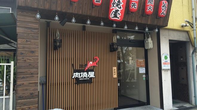 三先 肉焼屋 - メイン写真: