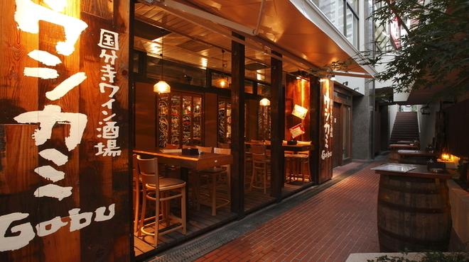 国分寺ワイン酒場 ウシカミGabu - メイン写真: