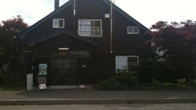 燻香廊 - 外観写真:海沿いに建つ、築70年以上の古民家を改装!隠れ家風一軒家レストラン!
