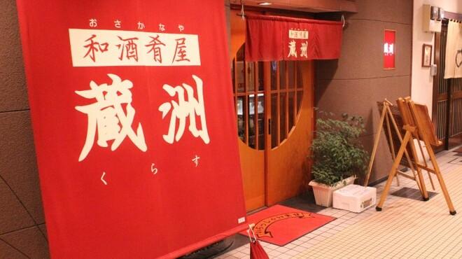 和酒肴屋 蔵洲 - メイン写真: