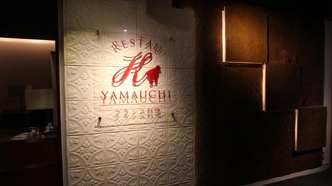 レスト ケイ ヤマウチ - メイン写真: