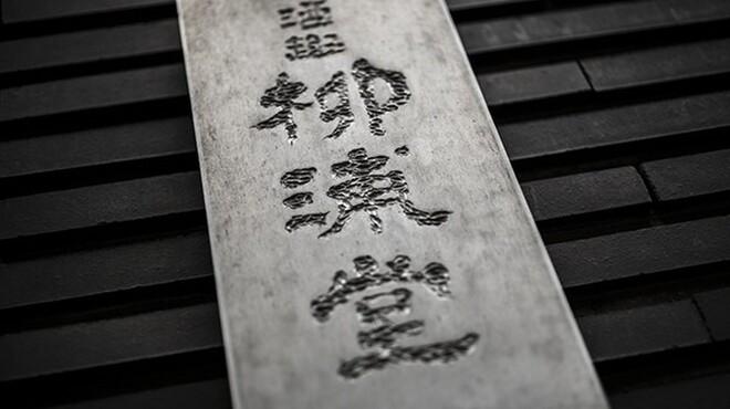 酒趣 柳浦堂 - メイン写真: