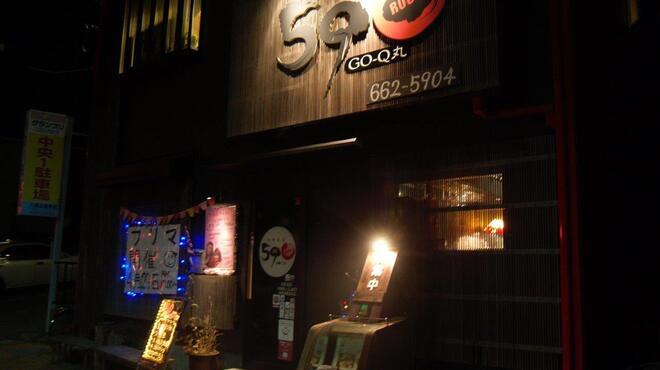 Route590 - メイン写真:
