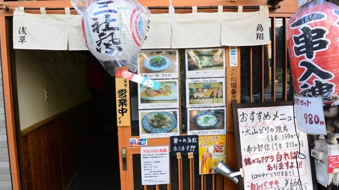 鶏翔 - メイン写真: