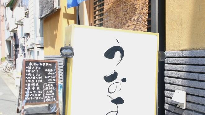 居酒屋 うおよし - メイン写真: