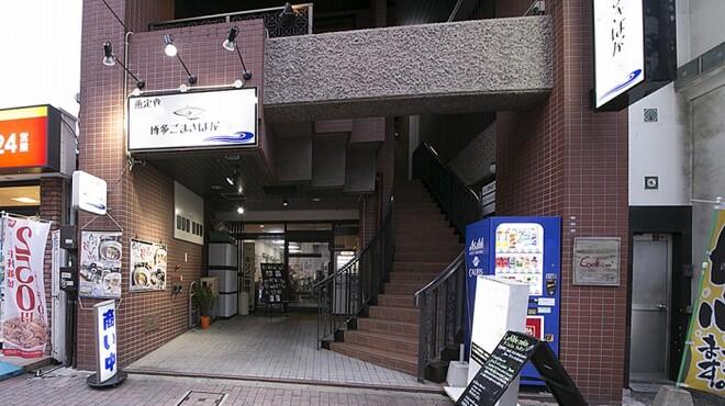 博多ごまさば屋 - メイン写真: