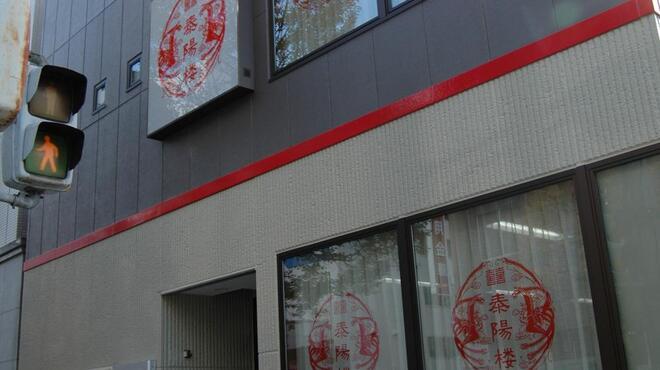泰陽楼 - 外観写真:
