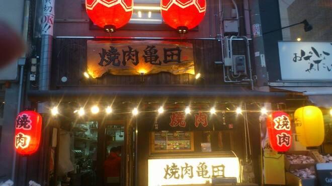 焼肉亀田 - メイン写真: