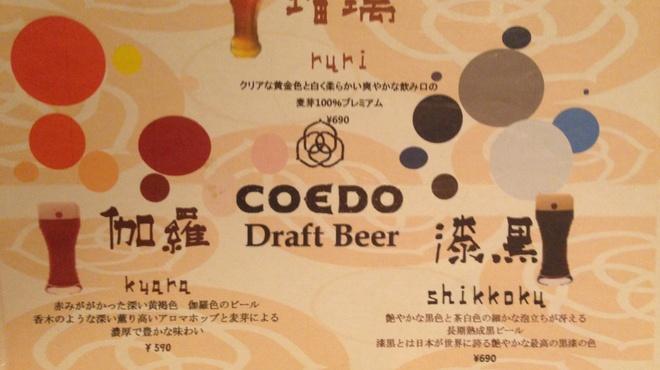 音色 - 料理写真:埼玉県川越市に所在する地ビール【COEDO】