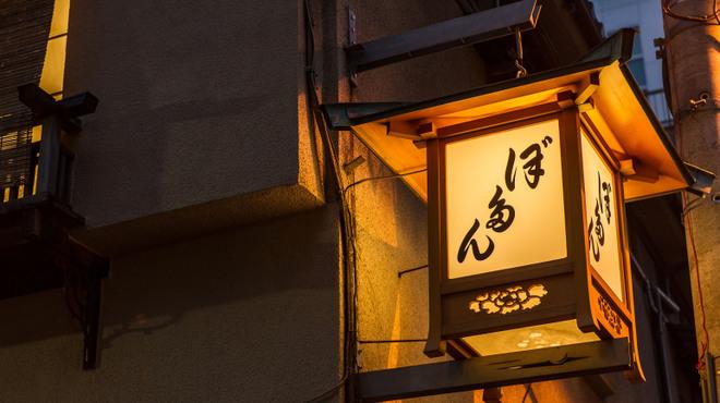 ぼたん - メイン写真: