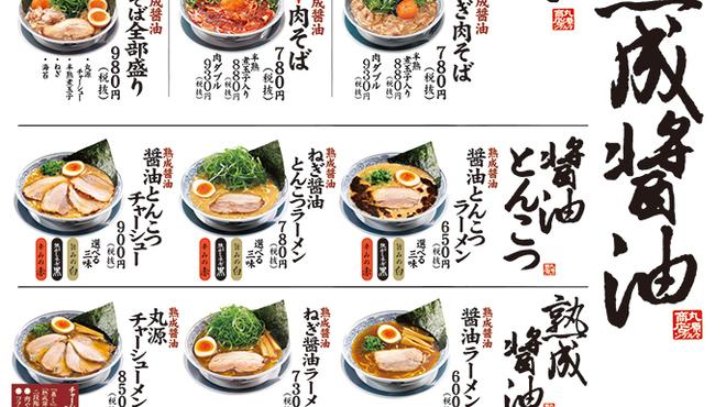 丸源ラーメン - 料理写真:《グランドメニュー》 新しくなりましたグランドメニューでございます。 肉そばシリーズのほか、熟成醤油ラーメン、塩ラーメン、スープのお色がお選びいただける醤油豚骨ラーメン、味噌ラーメンもご用意ございます。