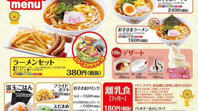 丸源ラーメン - 料理写真:《お子様メニュー》 選べるおもちゃ付きお子様ラーメン、これもまた当店の名物メニューでございます。