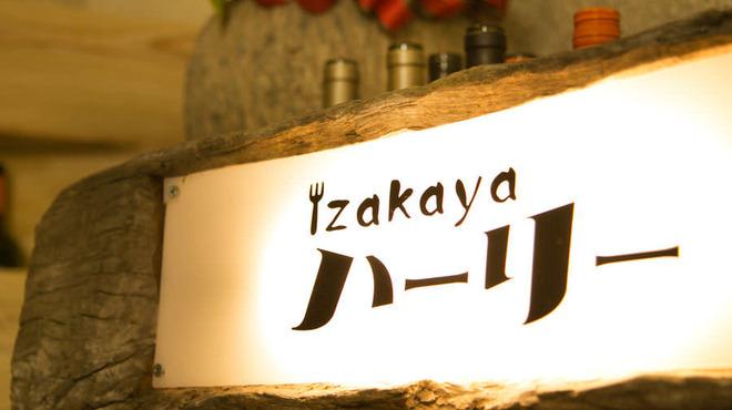 izakaya ハーリー - メイン写真: