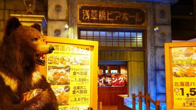 浅草橋ビアホール - メイン写真:
