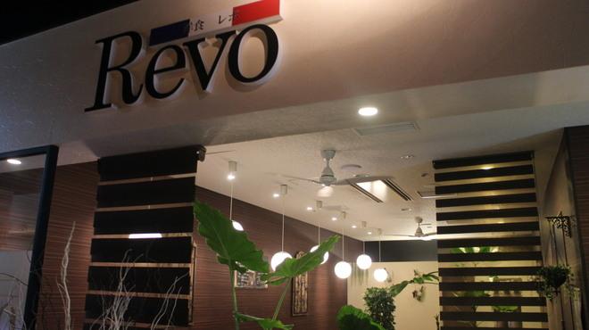 洋食Revo - メイン写真: