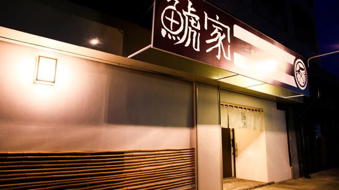 鯱家 - メイン写真: