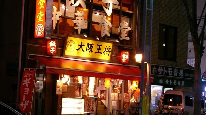 大阪王将 - 外観写真:レンガ張りに、餃子・中華食堂の切り文字が目印