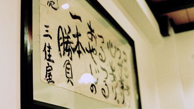 三佳屋 - メイン写真: