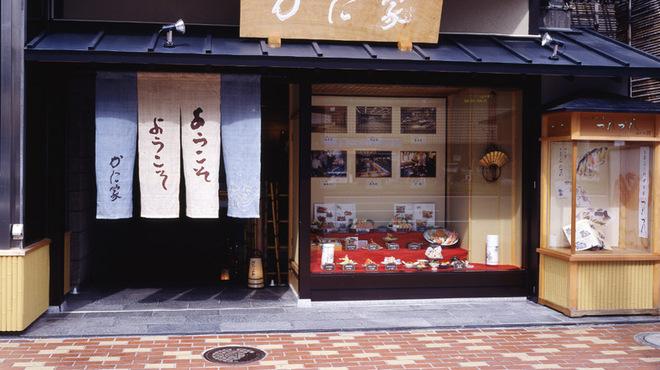 札幌かに家 - メイン写真: