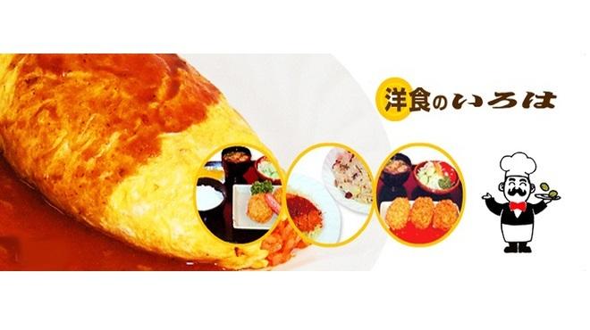 洋食のいろは - メイン写真:
