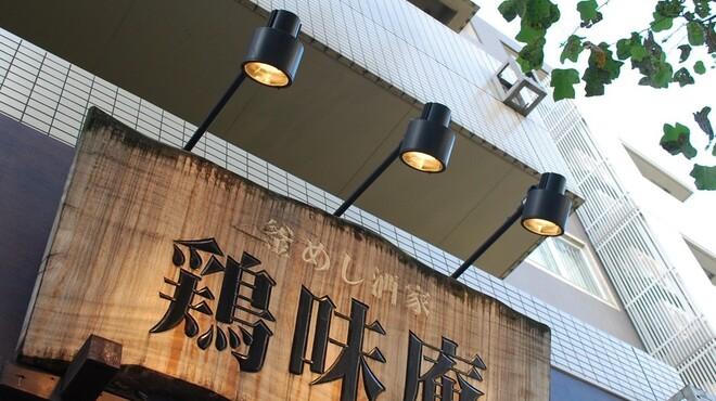 鶏味庵 - メイン写真: