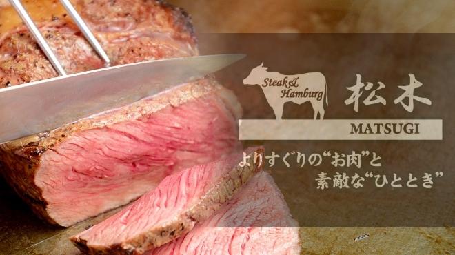 ステーキハウス松木 - メイン写真: