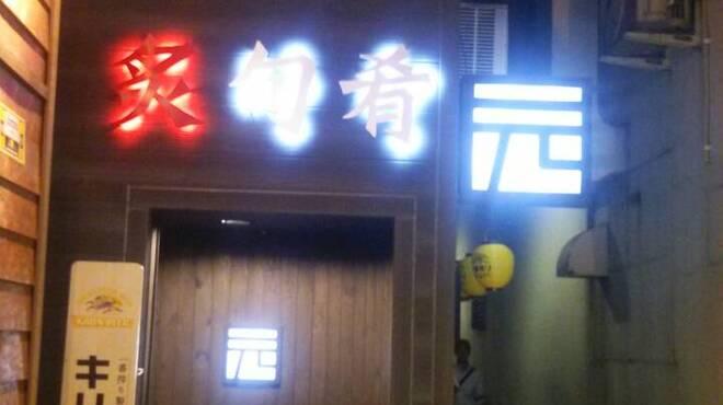 元 - メイン写真: