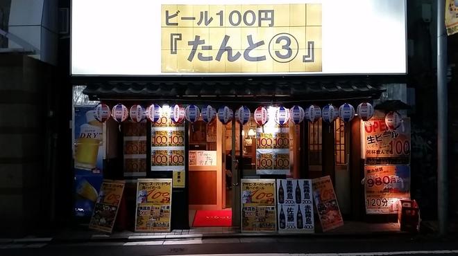 ビール100円『たんと③』 - メイン写真: