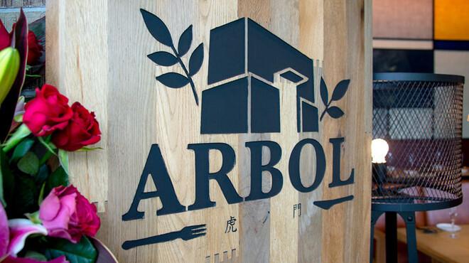 ARBOL - メイン写真: