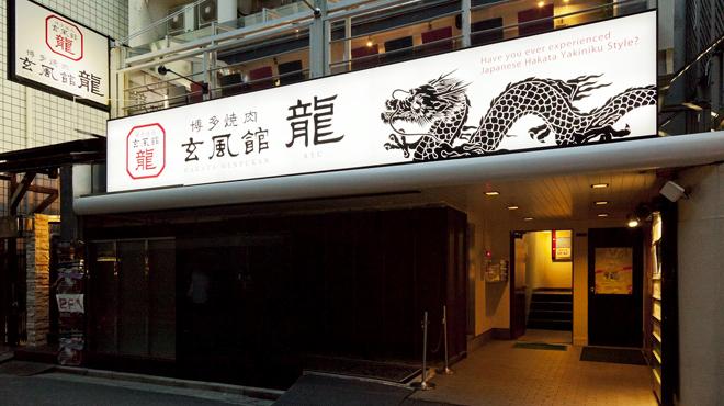博多焼肉 玄風館 龍 - メイン写真: