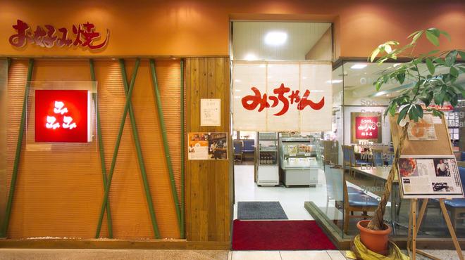 みっちゃん総本店 - メイン写真: