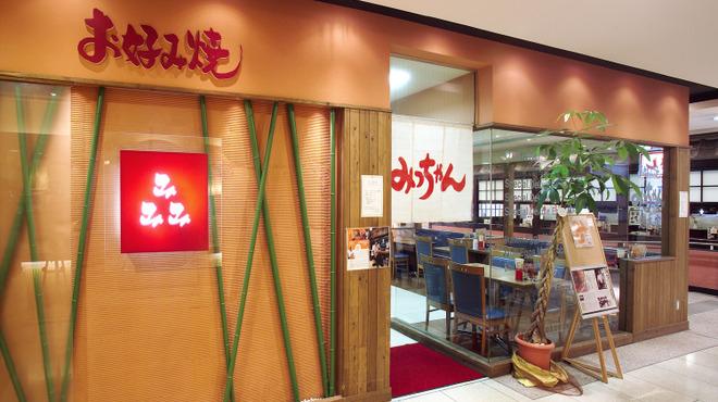 「みっちゃん総本店 広島新幹線名店街店」の画像検索結果