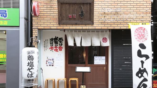 麺屋 音 - メイン写真: