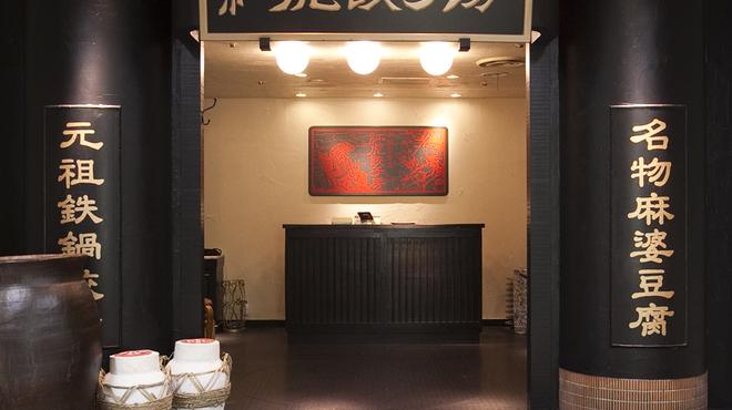 紅虎餃子房 - メイン写真: