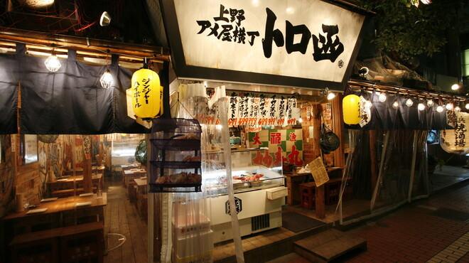 上野 アメ屋横丁 トロ函 - 外観写真: