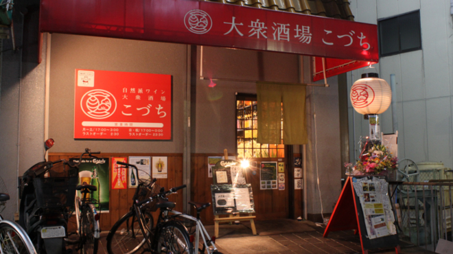 大衆酒場 こづち - メイン写真: