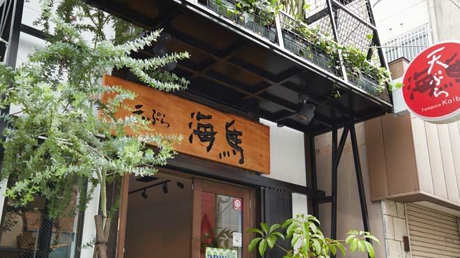 天ぷら 海馬 - メイン写真: