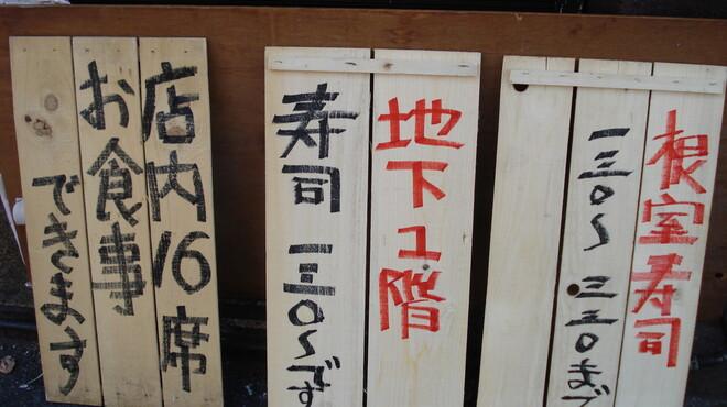 根室食堂 - 内観写真:地下はお寿司はじめました(地下16席)