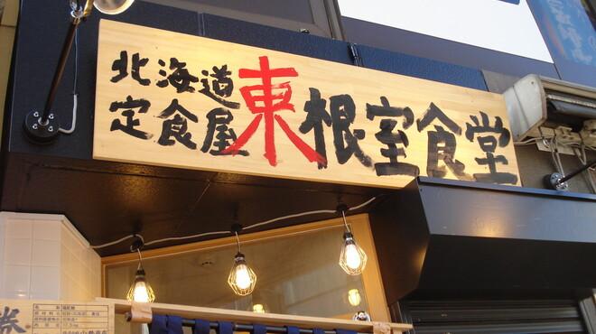 根室食堂 - 外観写真: