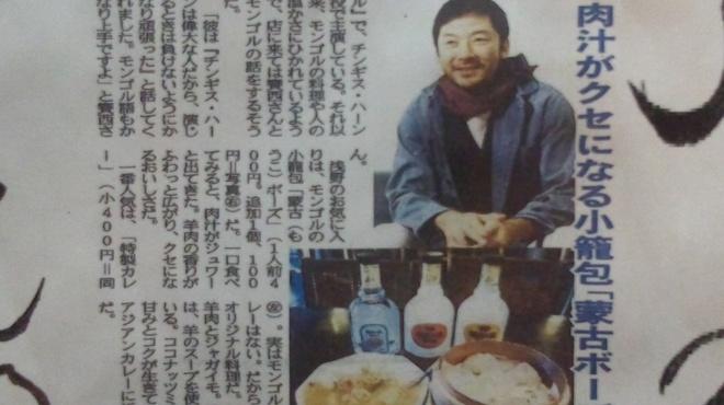 青空 - その他写真:夕刊フジに浅野忠信様お気に入りの店、として紹介されました。