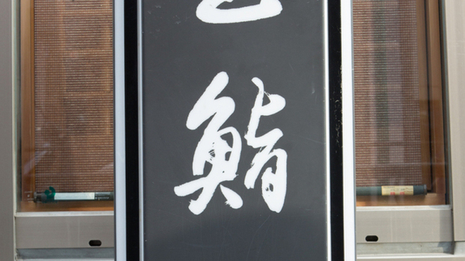 宝鮨 - メイン写真: